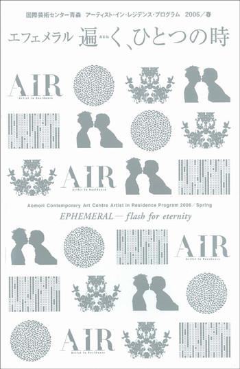Aomori Contemporary Art Centre Artist in Residence Program 2006/Spring: Ephemeral - Flash For Eterni