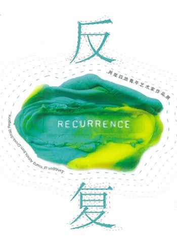 Recurrence: Exhibition of Young Artists from Cross-Strait Regions