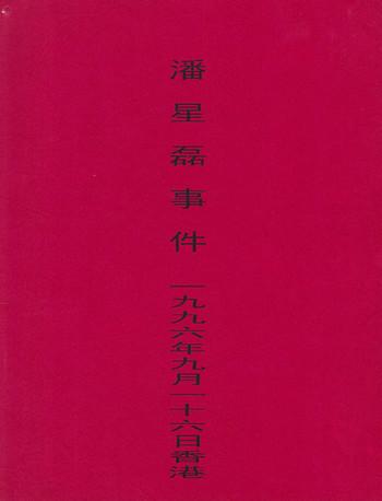 (Pan Xinglei Incident 16 September 1996 Hong Kong)