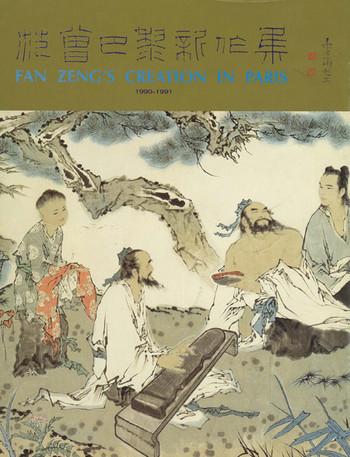 Fan Zeng's Creation in Paris 1990-1991