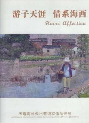Haixi Affection: Art of Nature International Overseas Outstanding Artists Art Traveling Exhibition