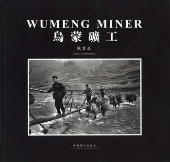 Wumeng Miner