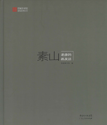 (Sushan: Yang Xiaoyan's Paintings and Words)