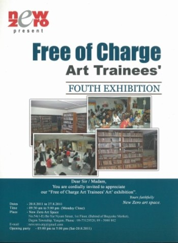 Free of Charge Art Trainees' Fouth Exhibition