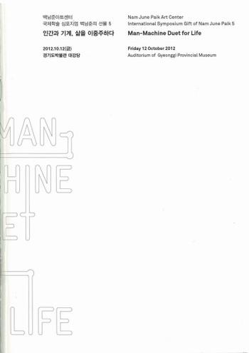 Nam June Paik Art Center International Symposium Gift of Nam June Paik 5: Man-Machine Duet for Life