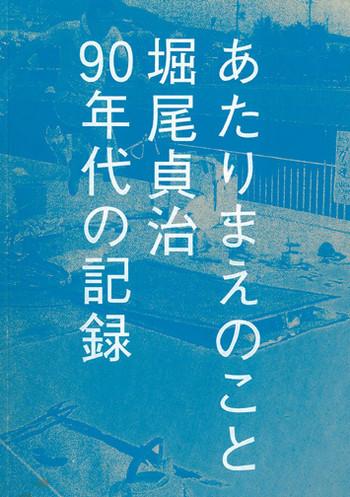 Ordinary Things: Sadaharu Horio 1990-99