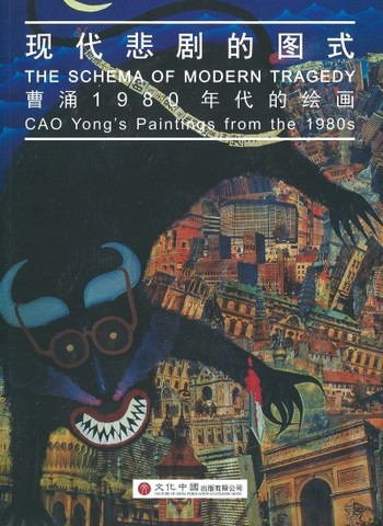 The Schema of Modern Tragedy: Cao Yong's Paintings from the 1980s