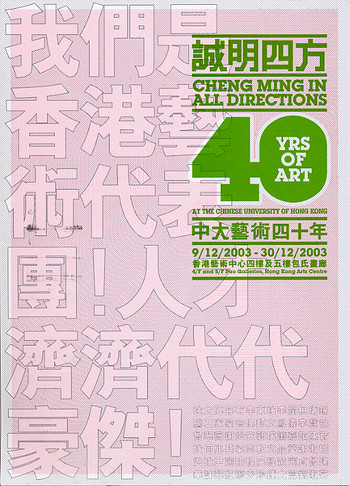 Cheng Ming in All Directions: 40 Years of Art at the Chinese University of Hong Kong