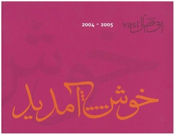VASL Report of Activities 2004-2005