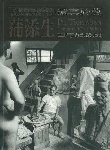 Homage to Senior Artists of Taiwan: Pu Tien-shen Centennial Exhibition