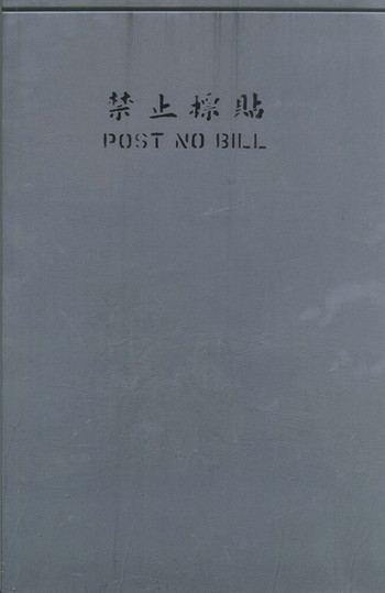 The Art of Treason II - POST NO BILL