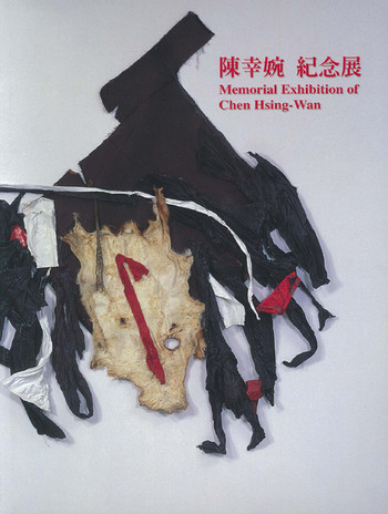 Memorial Exhibition of Chen Hsing-Wan