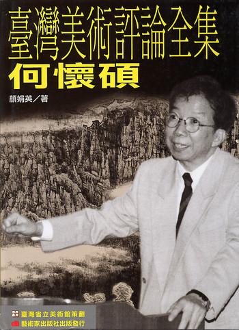 (Taiwan Art Criticism Series: Ho Huaishuo)