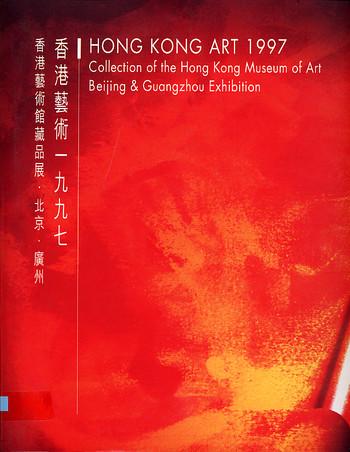 Hong Kong Art 1997 - Collection of the Hong Kong Museum of Art, Beijing & Guangzhou Exhibition