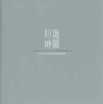 Mind Maps: 1989-2014 Abstract Art of Awa Hsueh