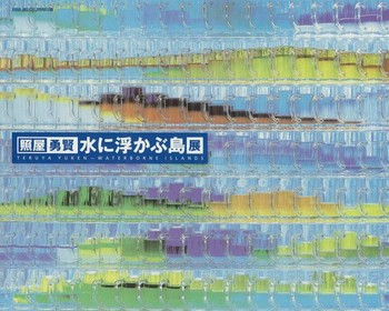 Teruya Yuken: Waterborne Islands