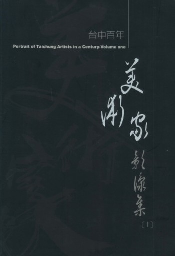 Portrait of Taichung Artists in a Century: Volume One