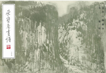 (The Selection of Rong Bao Zhai no. 37 - Landscape and Figures)