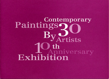 Contemporary Paintings by 30 Artists: 10th Anniversary Exhibition
