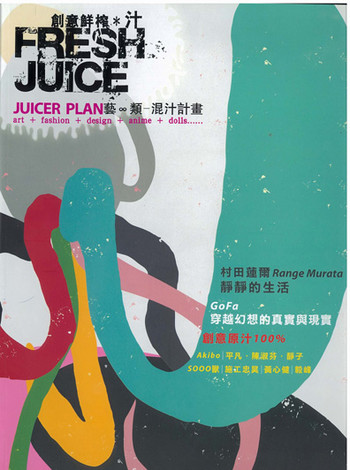 Fresh juice: Juicer plan: art + fashion + design + anime + dolls...