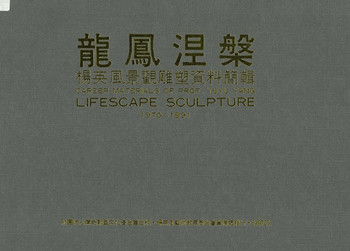 Career Materials of Prof. Yuyu Yang: Lifescape Sculpture 1970-1991