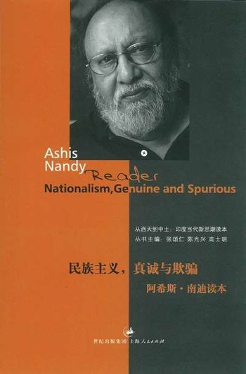 Nationalism, Genuine and Spurious: Ashis Nandy Reader