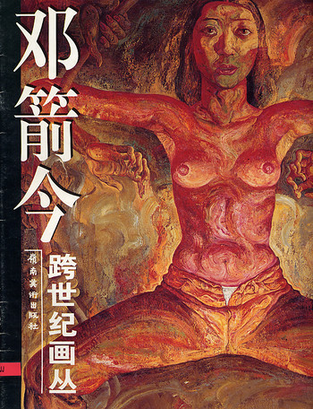 (The Millennium painting exhibition)