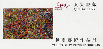 Yi Ling Oil Painting Exhibition