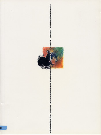 Contemporary Hong Kong Art Biennial Exhibition 1989