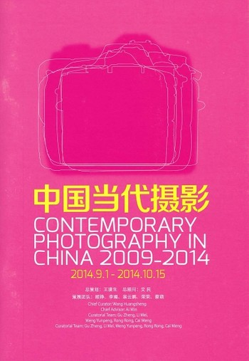 Contemporary Photography in China 2009-2014