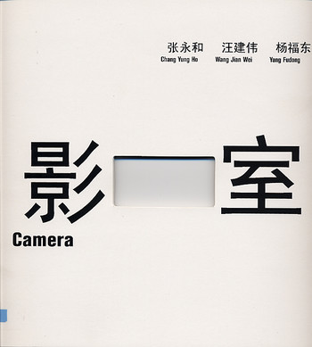 Camera/ Chang Yungho, Wang Jianwei, Yang Fudong
