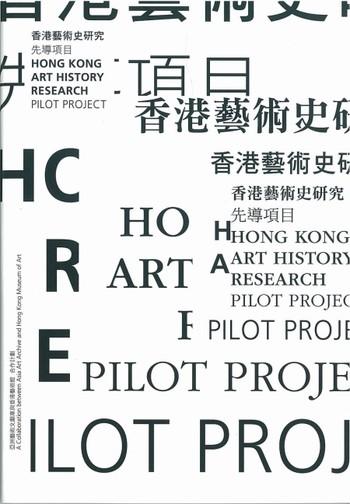 Hong Kong Art History Research Pilot Project