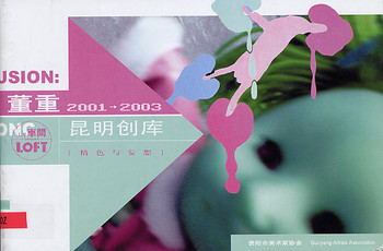 Zhong Dong 2001-2003: Emotion, Color & Delusion