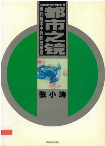 (Mirror of the City: Zhang Xiaotao)