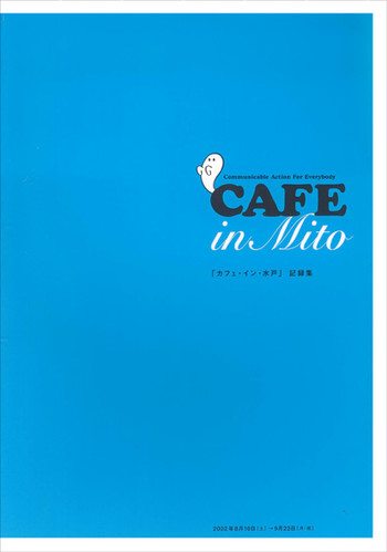 CAFE in Mito 2002