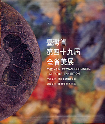 The 49th Taiwan Provincial Fine Arts Exhibition