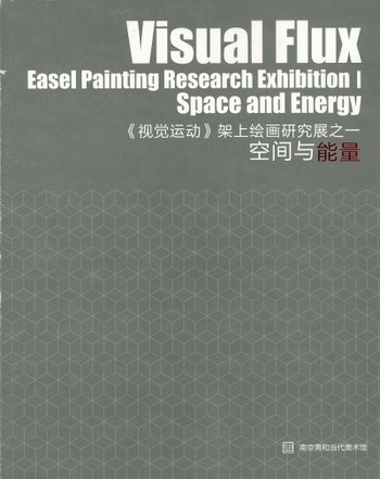 Visual Flux: Easel Painting Research Exhibition I — Space and Energy