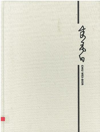 Chu Wei-bor, A Retrospective