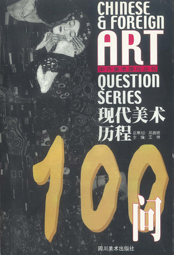 Chinese & foreign art: Question series