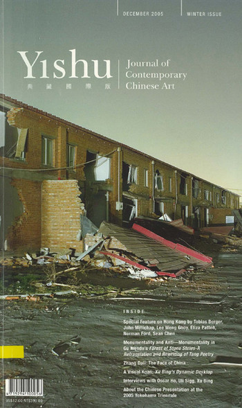 Yishu: Journal of Contemporary Chinese Art (Vol. 4, No. 4; Winter/Dec 2005)
