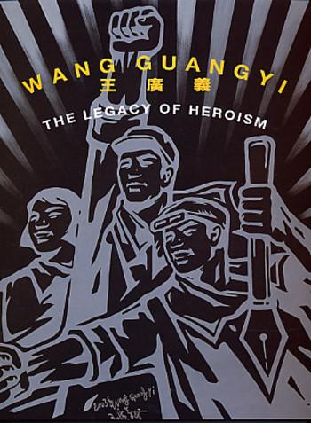 Wang Guangyi: The Legacy of Heroism