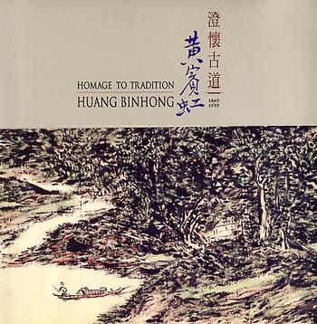Homage to Tradition: Huang Binhong 1865-1955