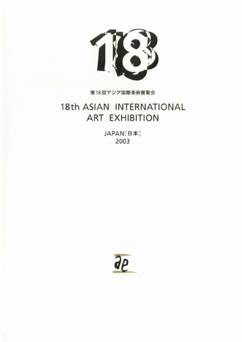 The 18th Asian International Art Exhibition (Japan)