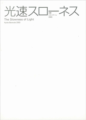 Kyoto Biennale 2003: The Slowness of Light