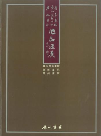 (Guangzhou Academy of Fine Arts, Guangdong Hua Yuan, and Guangzhou Academy of Painting: Group Exhibi