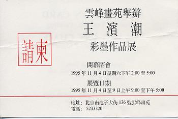 Wang Bin Chao Caimo Works Show