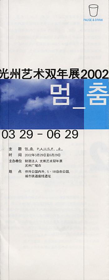 Gwangju Biennale 2002