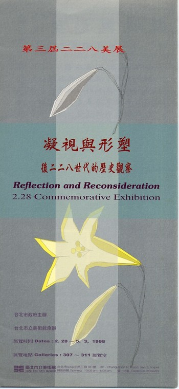 Reflection and Reconsideration: 2-28 Commemorative Exhibition