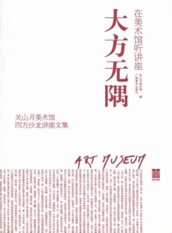 Zai Meishuguan Ting Jiangzuo