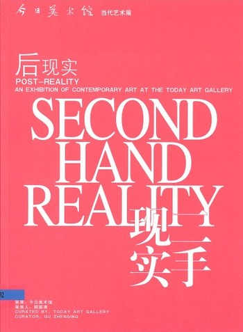 Second Hand Reality: Post-Reality